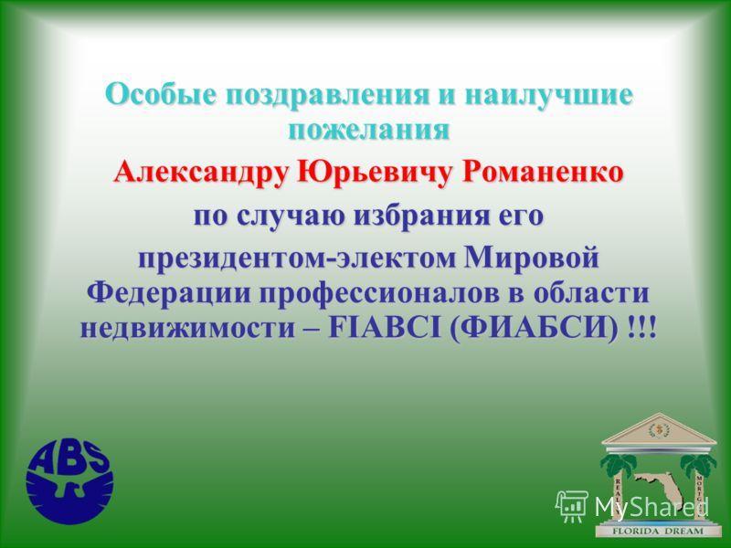 Особые поздравления и наилучшие пожелания Александру Юрьевичу Романенко по случаю избрания его президентом-электом Мировой Федерации профессионалов в области недвижимости – FIABCI (ФИАБСИ) !!!