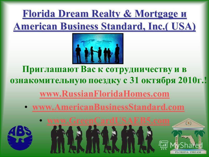 Florida Dream Realty & Mortgage и American Business Standard, Inc.( USA) Приглашают Вас к сотрудничеству и в ознакомительную поездку с 31 октября 2010г.! www.RussianFloridaHomes.com www.AmericanBusinessStandard.com www.GreenCardUSAEB5.com