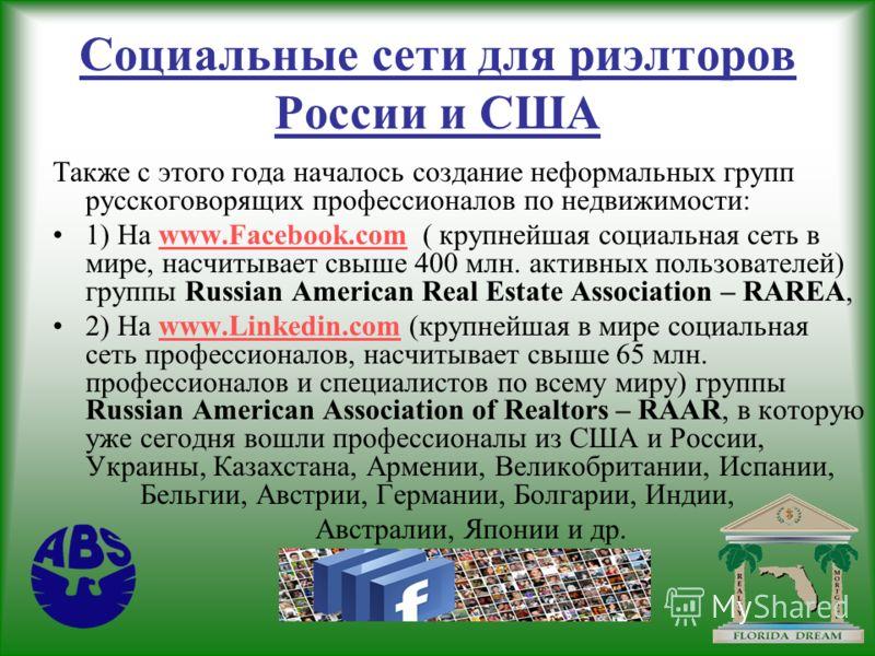 Социальные сети для риэлторов России и США Также с этого года началось создание неформальных групп русскоговорящих профессионалов по недвижимости: 1) На www.Facebook.com ( крупнейшая социальная сеть в мире, насчитывает свыше 400 млн. активных пользов