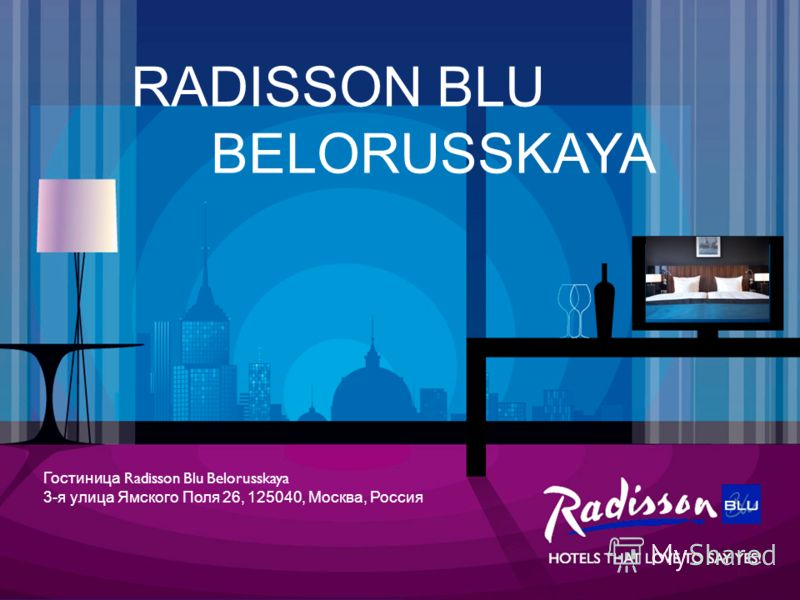 RADISSON BLU BELORUSSKAYA Гостиница Radisson Blu Belorusskaya 3-я улица Ямского Поля 26, 125040, Москва, Россия
