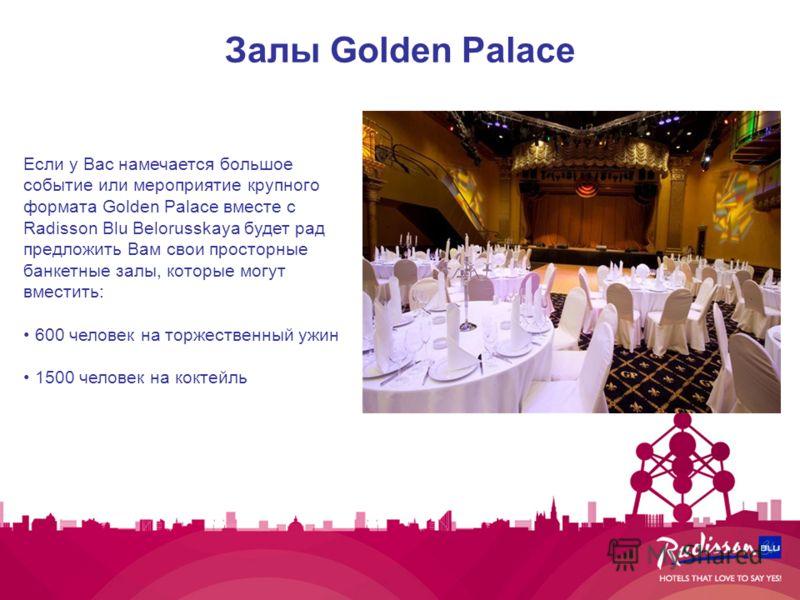 Залы Golden Palace Если у Вас намечается большое событие или мероприятие крупного формата Golden Palace вместе с Radisson Blu Belorusskaya будет рад предложить Вам свои просторные банкетные залы, которые могут вместить: 600 человек на торжественный у