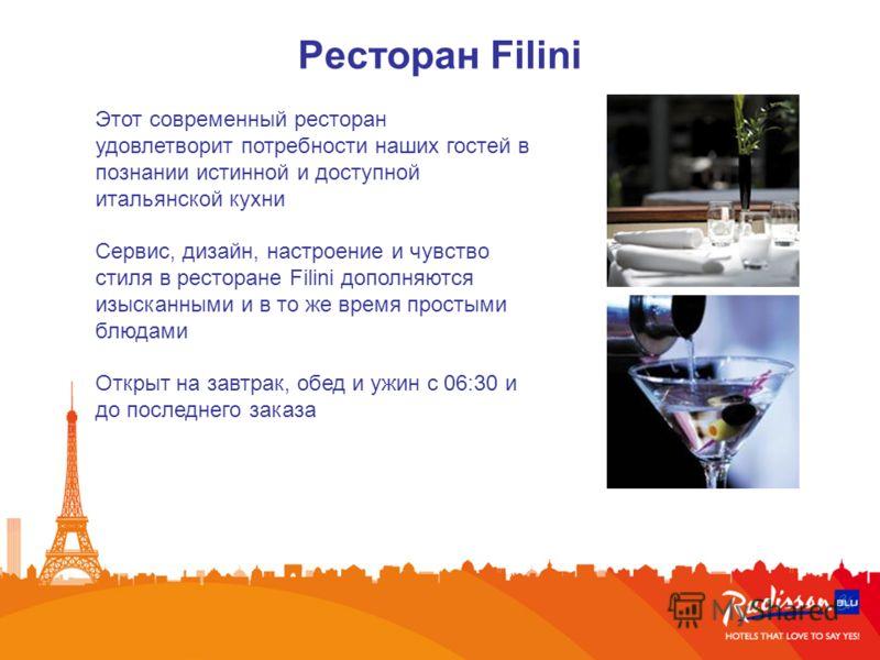 Ресторан Filini Этот современный ресторан удовлетворит потребности наших гостей в познании истинной и доступной итальянской кухни Сервис, дизайн, настроение и чувство стиля в ресторане Filini дополняются изысканными и в то же время простыми блюдами О