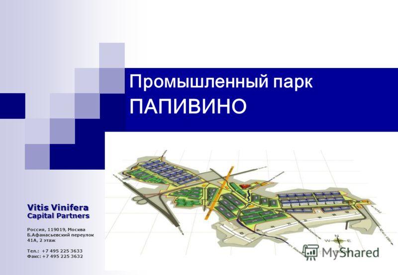 Промышленный парк ПАПИВИНО Vitis Vinifera Capital Partners Россия, 119019, Москва Б.Афанасьевский переулок 41А, 2 этаж Тел.: +7 495 225 3633 Факс: +7 495 225 3632