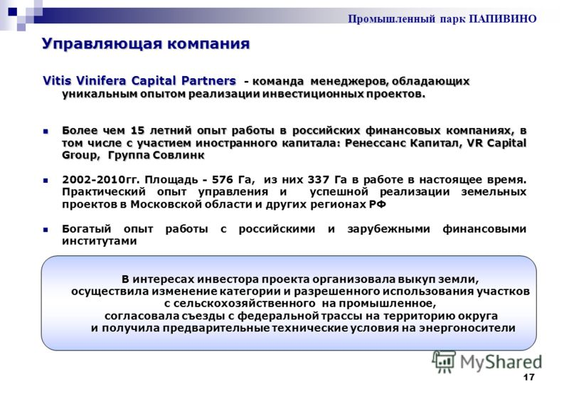 17 Управляющая компания Vitis Vinifera Capital Partners команда менеджеров, обладающих уникальным опытом реализации инвестиционных проектов. Vitis Vinifera Capital Partners - команда менеджеров, обладающих уникальным опытом реализации инвестиционных