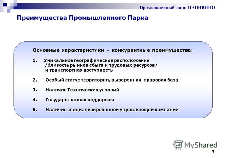 3 Преимущества Промышленного Парка Промышленный парк ПАПИВИНО Основные характеристики – конкурентные преимущества: 1. Уникальное географическое расположение /близость рынков сбыта и трудовых ресурсов/ /близость рынков сбыта и трудовых ресурсов/ и тра