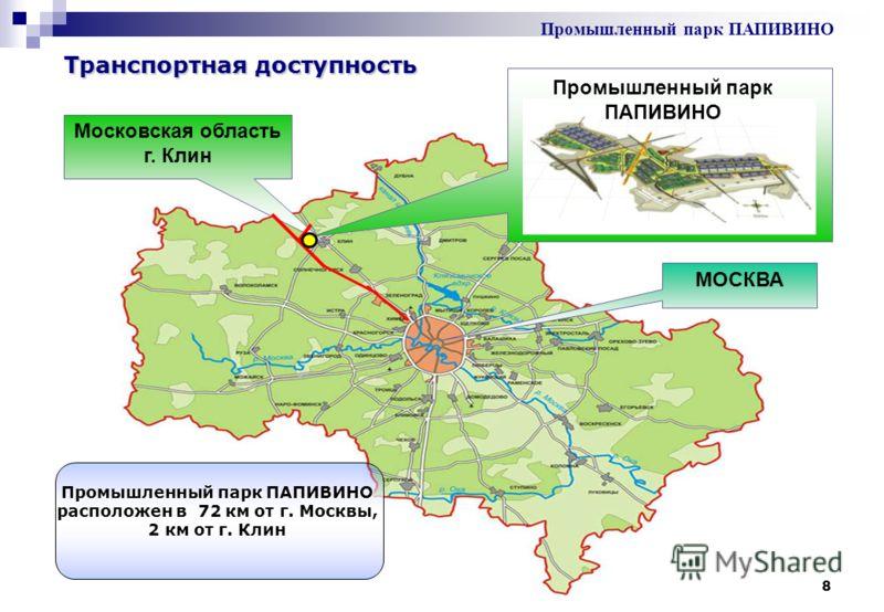 8 Московская область г. Клин Промышленный парк ПАПИВИНО МОСКВА Промышленный парк ПАПИВИНО Транспортная доступность Промышленный парк ПАПИВИНО расположен в 72 км от г. Москвы, 2 км от г. Клин