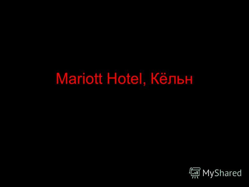 Mariott Hotel, Кёльн