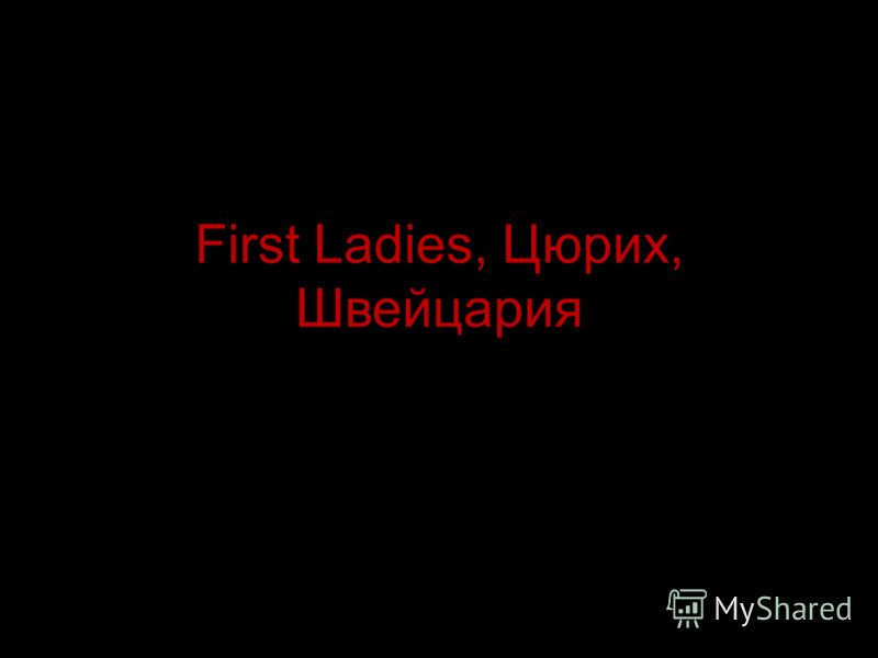 First Ladies, Цюрих, Швейцария