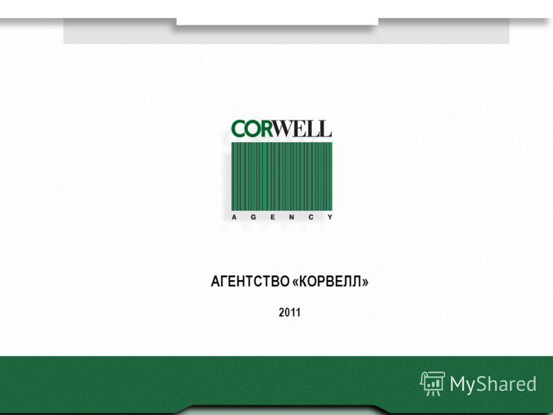 АГЕНТСТВО «КОРВЕЛЛ» 2011