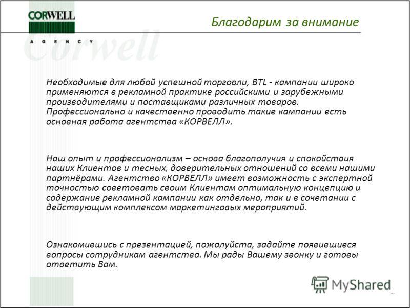 Благодарим за внимание Необходимые для любой успешной торговли, BTL - кампании широко применяются в рекламной практике российскими и зарубежными производителями и поставщиками различных товаров. Профессионально и качественно проводить такие кампании