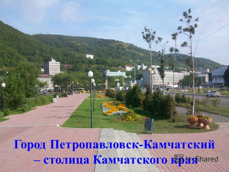 Город Петропавловск-Камчатский – столица Камчатского края