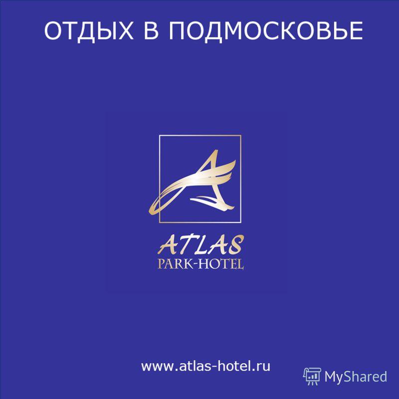 L o g o ОТДЫХ В ПОДМОСКОВЬЕ www.atlas-hotel.ru