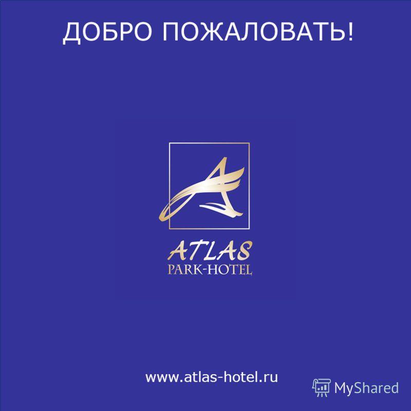 L o g o www.themegallery.c om Company Logo ДОБРО ПОЖАЛОВАТЬ! www.atlas-hotel.ru