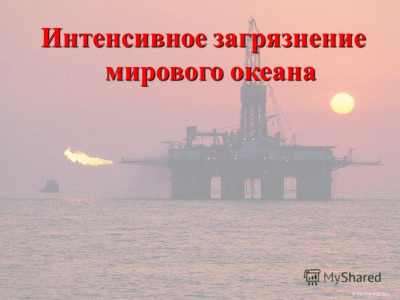 Интенсивное загрязнение мирового океана