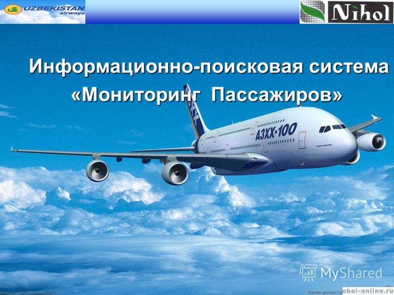Информационно-поисковая система Информационно-поисковая система «Мониторинг Пассажиров» Обеспечение безопасности полетов