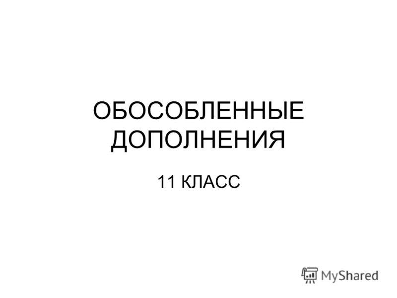 ОБОСОБЛЕННЫЕ ДОПОЛНЕНИЯ 11 КЛАСС