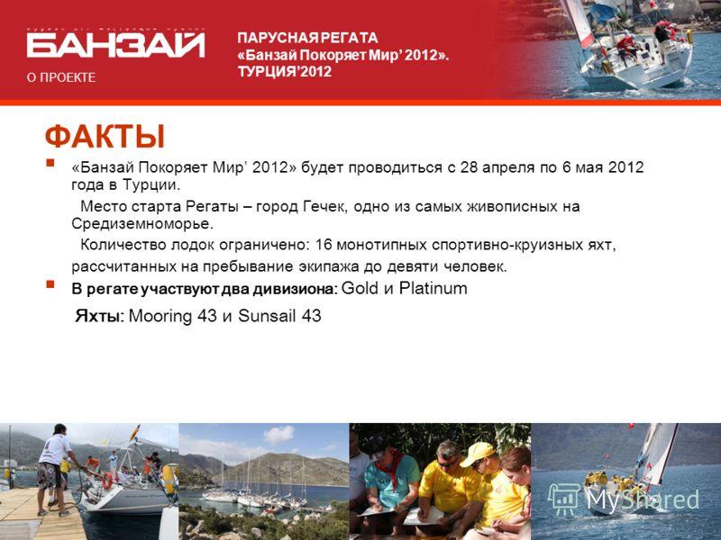 ФАКТЫ « Банзай Покоряет Мир 2012» будет проводиться с 28 апреля по 6 мая 201 2 года в Турции. Место старта Регаты – город Гечек, одно из самых живописных на Средиземноморье. Количество лодок ограничено: 16 монотипных спортивно-круизных яхт, рассчитан