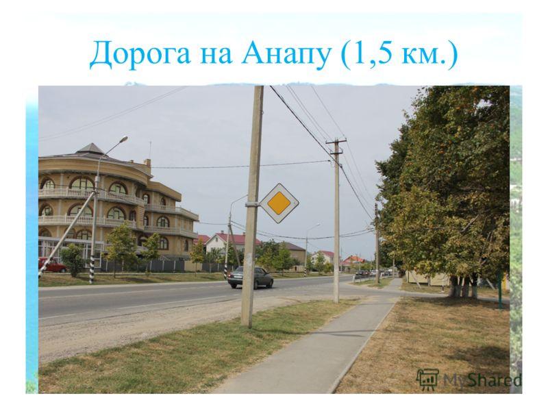 Дорога на Анапу (1,5 км.)