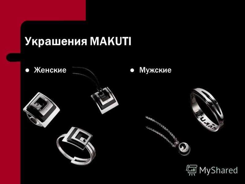 Украшения MAKUTI Женские Мужские