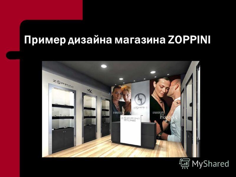 Пример дизайна магазина ZOPPINI
