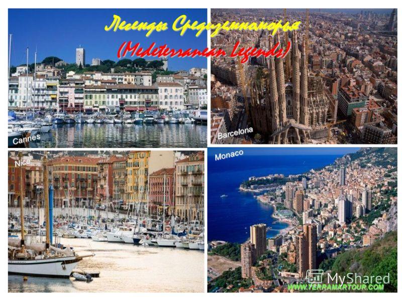 Легенды Средиземноморья (Medeterranean Legends) Barcelona Nice Cannes Monaco WWW.TERRAMARTOUR.COM