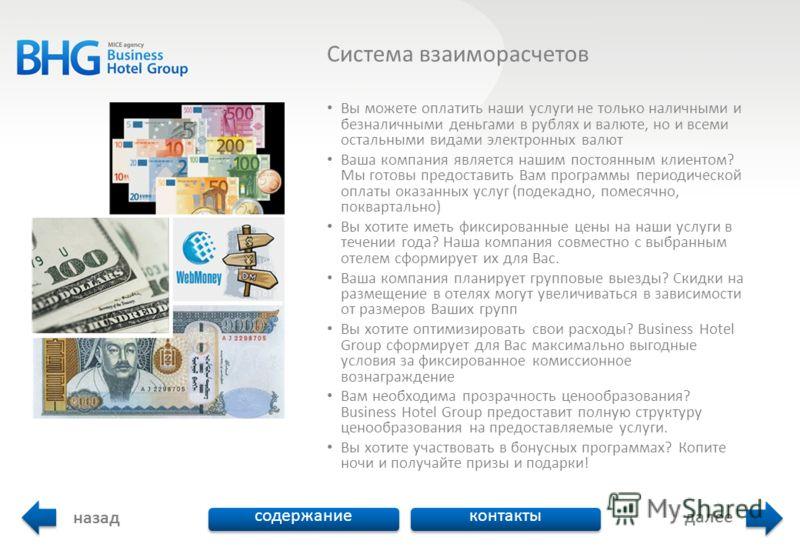Вы можете оплатить наши услуги не только наличными и безналичными деньгами в рублях и валюте, но и всеми остальными видами электронных валют Ваша компания является нашим постоянным клиентом? Мы готовы предоставить Вам программы периодической оплаты о