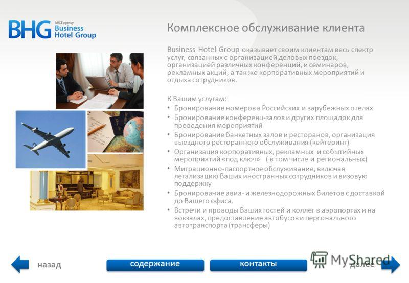 Business Hotel Group оказывает своим клиентам весь спектр услуг, связанных с организацией деловых поездок, организацией различных конференций, и семинаров, рекламных акций, а так же корпоративных мероприятий и отдыха сотрудников. К Вашим услугам: Бро
