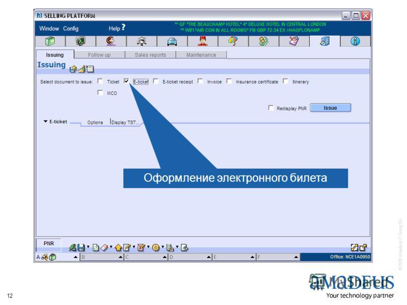© 2008 Amadeus IT Group SA 12 Оформление электронного билета