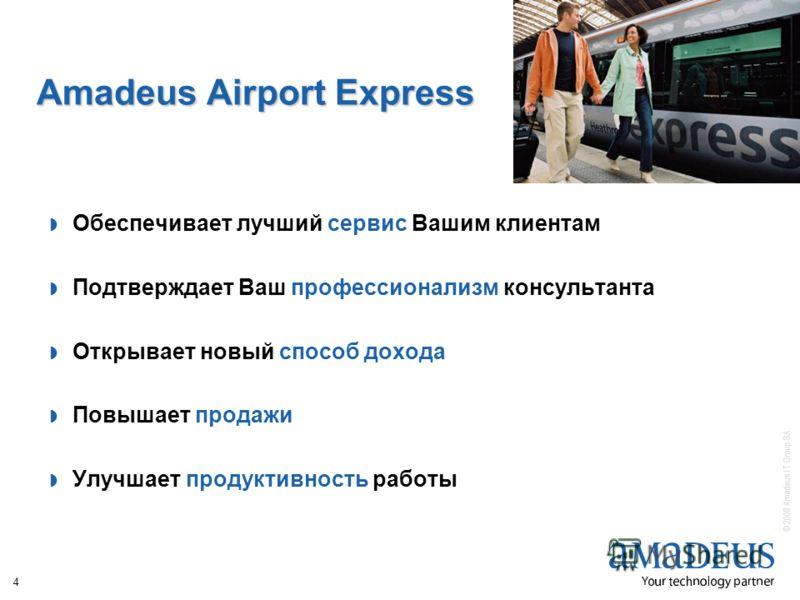 © 2008 Amadeus IT Group SA 4 Amadeus Airport Express Обеспечивает лучший сервис Вашим клиентам Подтверждает Ваш профессионализм консультанта Открывает новый способ дохода Повышает продажи Улучшает продуктивность работы