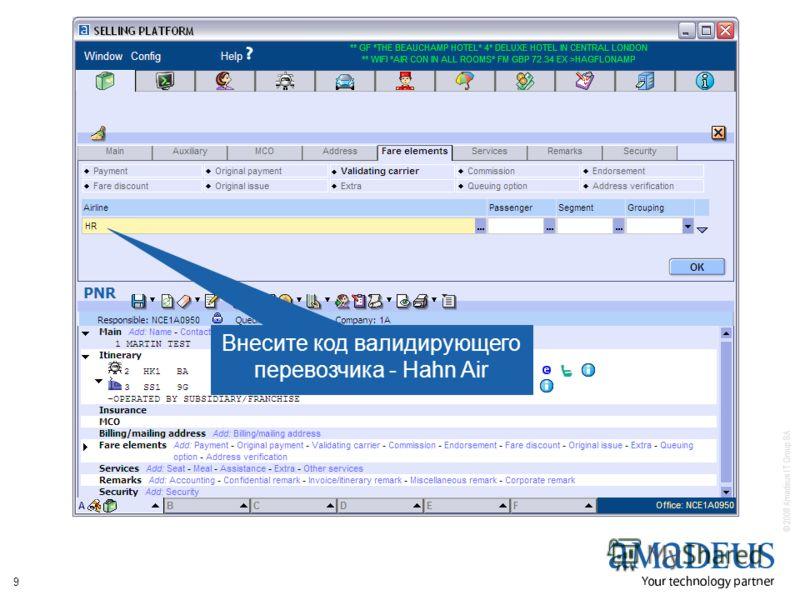 © 2008 Amadeus IT Group SA 9 Внесите код валидирующего перевозчика - Hahn Air