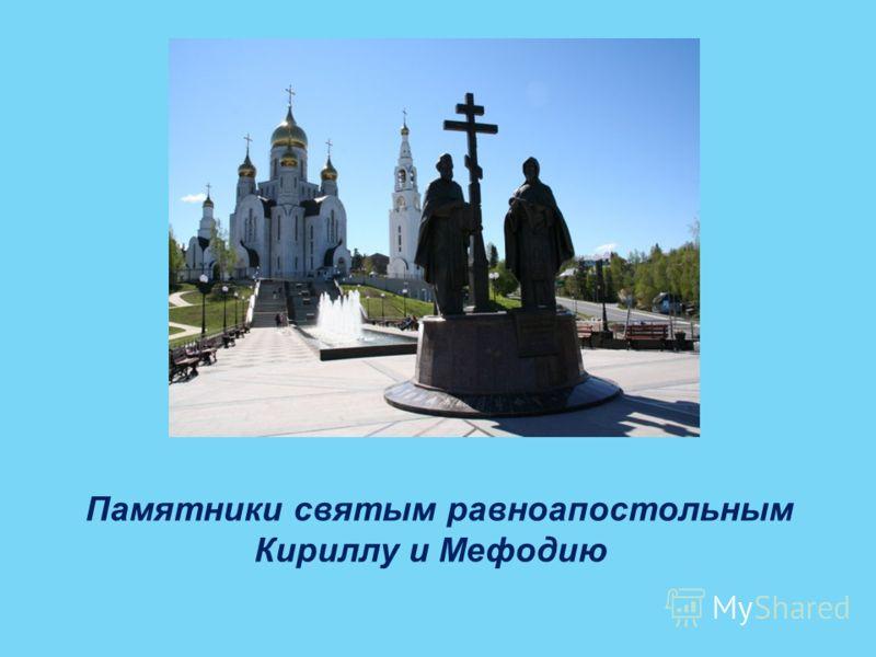 Памятники святым равноапостольным Кириллу и Мефодию