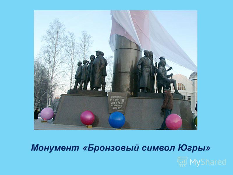 Монумент «Бронзовый символ Югры»