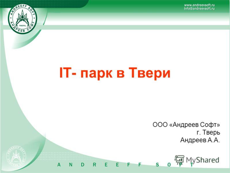 IT- парк в Твери ООО «Андреев Софт» г. Тверь Андреев А.А.