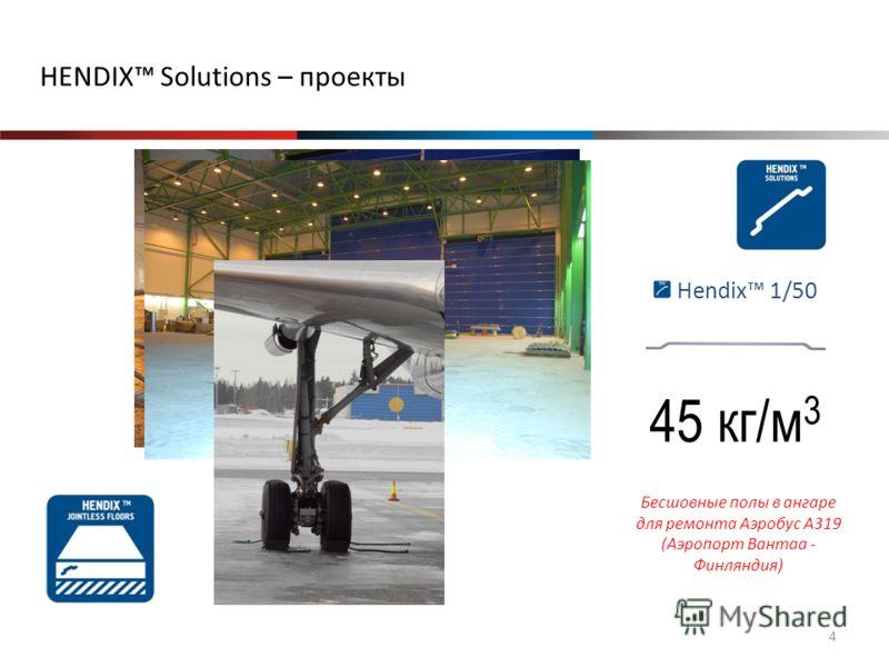 4 HENDIX Solutions – проекты Бесшовные полы в ангаре для ремонта Аэробус А319 (Аэропорт Вантаа - Финляндия) Hendix 1/50 45 кг/м 3