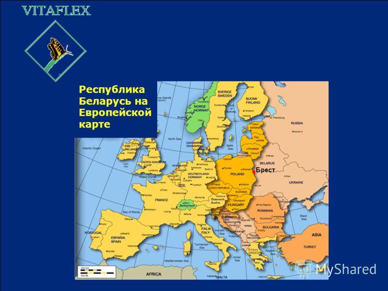 Республика Беларусь на Европейской карте Брест