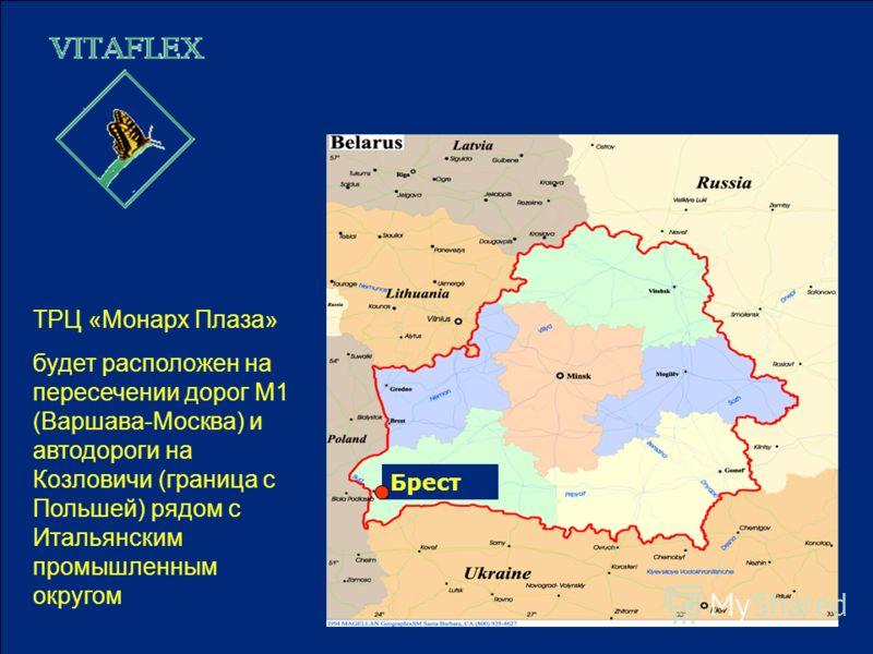 Брест ТРЦ «Монарх Плаза» будет расположен на пересечении дорог M1 (Варшава-Москва) и автодороги на Козловичи (граница с Польшей) рядом с Итальянским промышленным округом