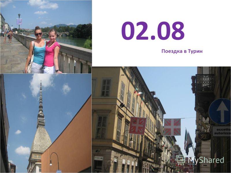 02.08 Поездка в Турин