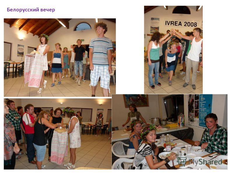 Белорусский вечер
