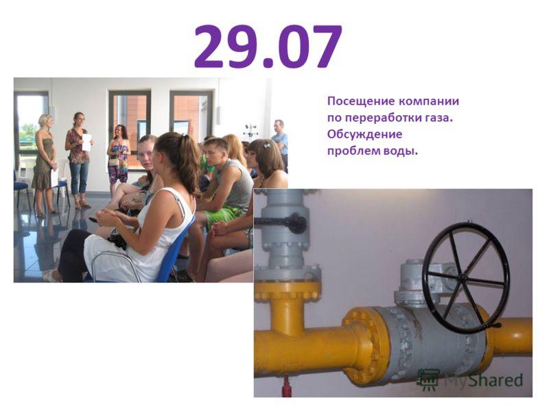 29.07 Посещение компании по переработки газа. Обсуждение проблем воды.