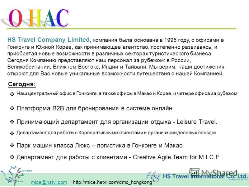 mice@hstvl.commice@hstvl.com | http://mice.hstvl.com/dmc_hongkong Сегодня: Платформа B2B для бронирования в системе онлайн Департамент для работы с Корпоративными клиентами и организации деловых поездок Парк машин класса Люкс – логистика в Гонконге и