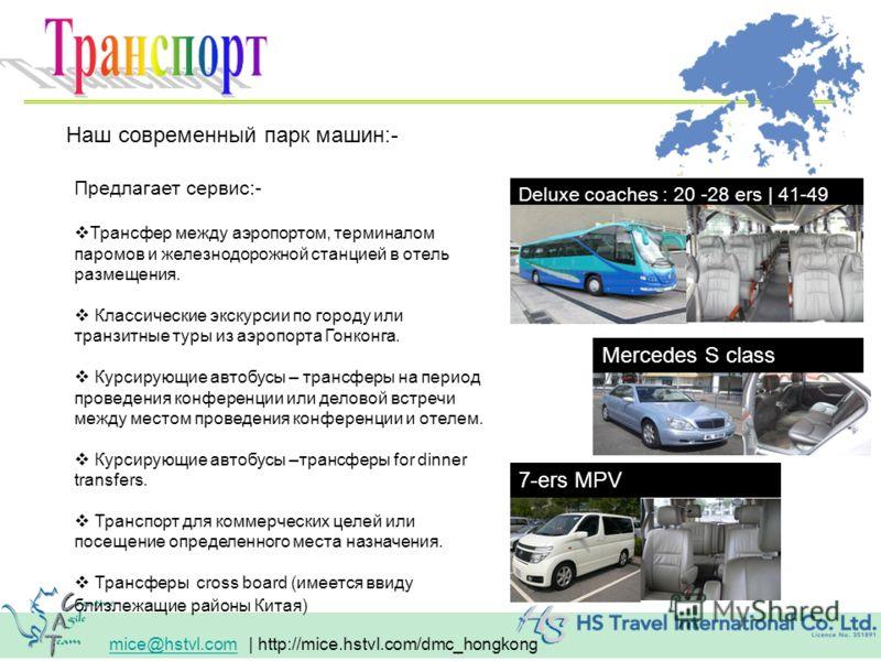 mice@hstvl.commice@hstvl.com | http://mice.hstvl.com/dmc_hongkong Наш современный парк машин:- 7-ers MPV Deluxe coaches : 20 -28 ers | 41-49 ers Mercedes S class Предлагает сервис:- Трансфер между аэропортом, терминалом паромов и железнодорожной стан
