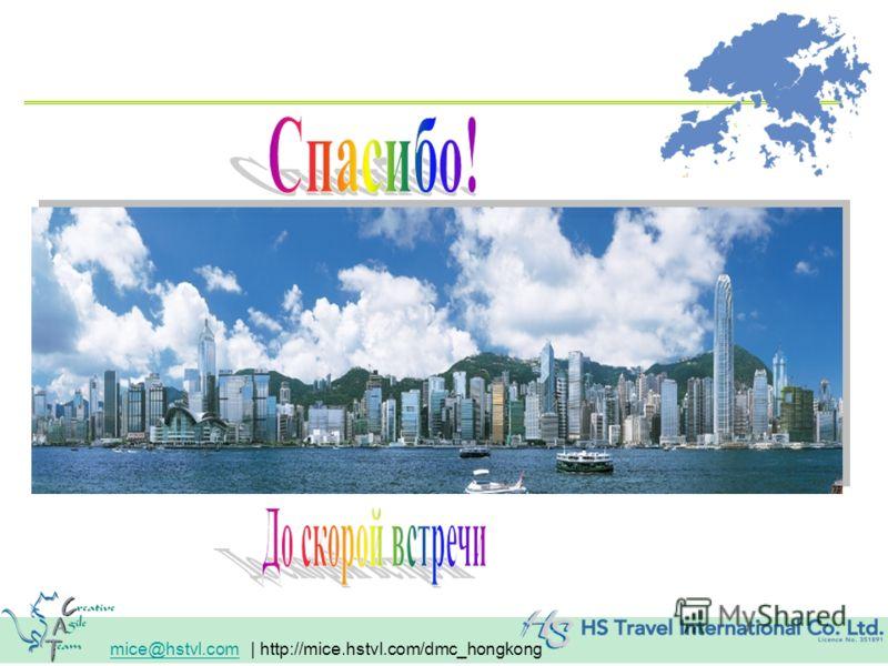 mice@hstvl.commice@hstvl.com | http://mice.hstvl.com/dmc_hongkong
