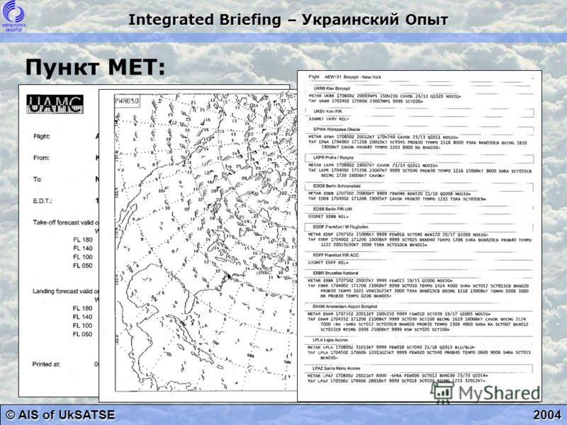 © AIS of UkSATSE Integrated Briefing – Украинский Опыт 2004 Пункт MET: