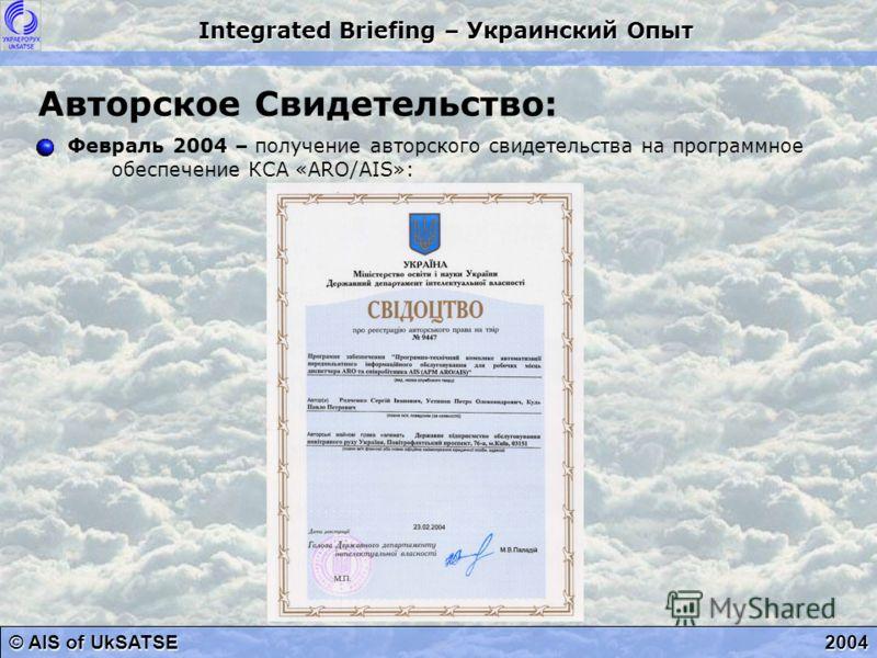 © AIS of UkSATSE Integrated Briefing – Украинский Опыт 2004 Авторское Свидетельство: Февраль 2004 – получение авторского свидетельства на программное обеспечение КСА «ARO/AIS»: