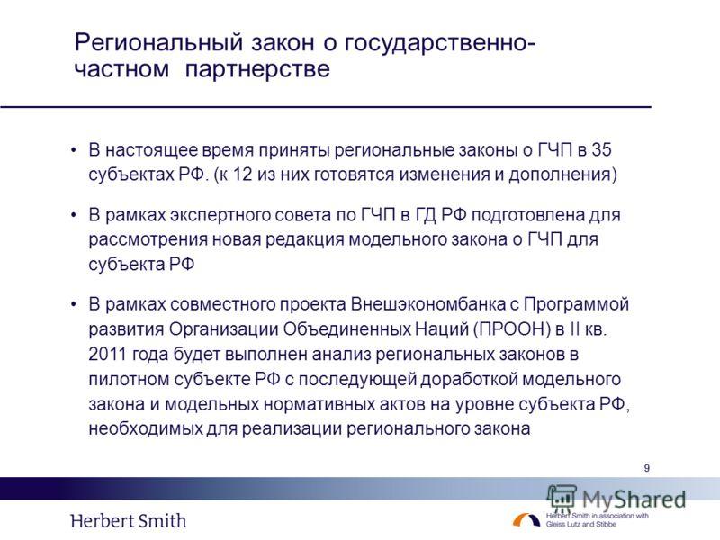 99 Региональный закон о государственно- частном партнерстве В настоящее время приняты региональные законы о ГЧП в 35 субъектах РФ. (к 12 из них готовятся изменения и дополнения) В рамках экспертного совета по ГЧП в ГД РФ подготовлена для рассмотрения