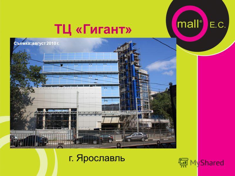 ТЦ «Гигант» г. Ярославль Съемка: август 2010 г.