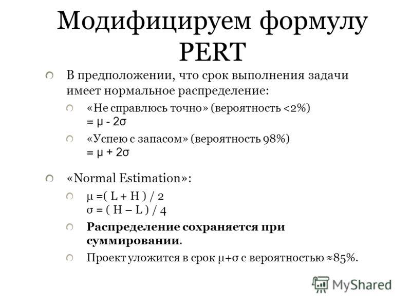 Модифицируем формулу PERT В предположении, что срок выполнения задачи имеет нормальное распределение: «Не справлюсь точно» (вероятность