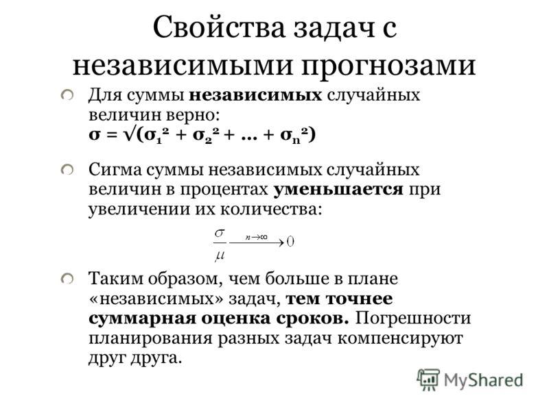 Свойства задач с независимыми прогнозами Для суммы независимых случайных величин верно: σ = (σ 1 2 + σ 2 2 + … + σ n 2 ) Сигма суммы независимых случайных величин в процентах уменьшается при увеличении их количества: Таким образом, чем больше в плане