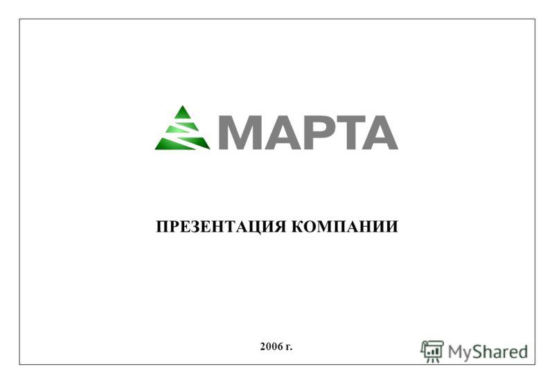 ПРЕЗЕНТАЦИЯ КОМПАНИИ 2006 г.