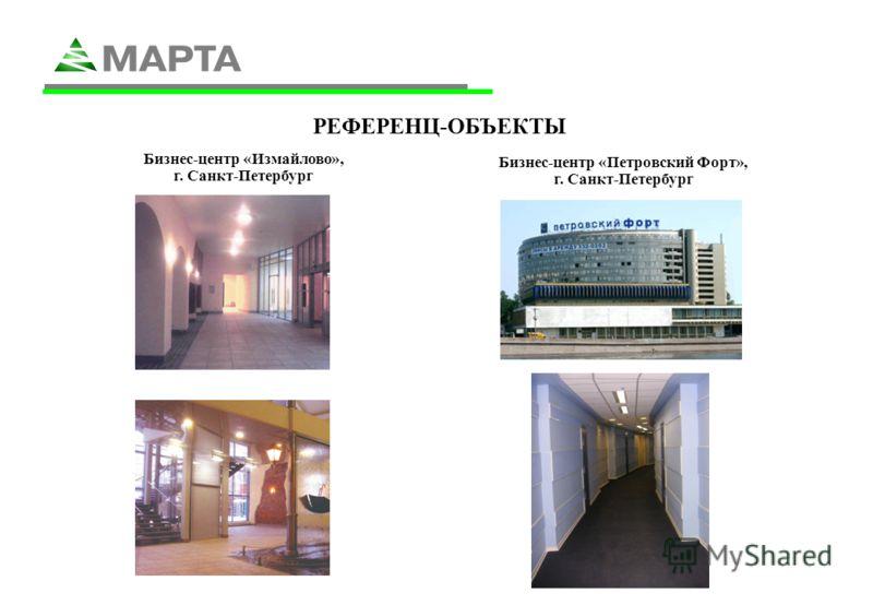 РЕФЕРЕНЦ-ОБЪЕКТЫ Бизнес-центр «Измайлово», г. Санкт-Петербург Бизнес-центр «Петровский Форт», г. Санкт-Петербург